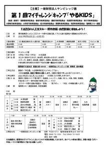 サンビレッジ茜 第1回 マイチャレンジキャンプ「やるKIDS」(2021) @ サンビレッジ茜 | 飯塚市 | 福岡県 | 日本