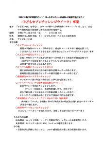 サンビレッジ茜  子どもセブンチャレンジウイーク(2021) @ サンビレッジ茜 | 飯塚市 | 福岡県 | 日本
