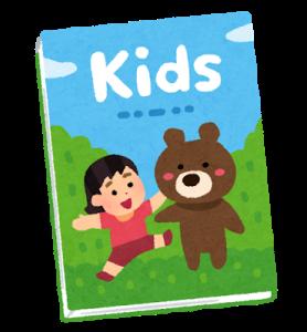 児童書展示会(2021年5月) @ イイヅカコスモスコモン   飯塚市   福岡県   日本
