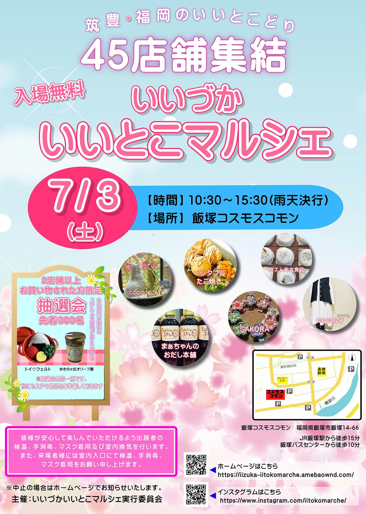 20210703_iizuka_iitoko_marche