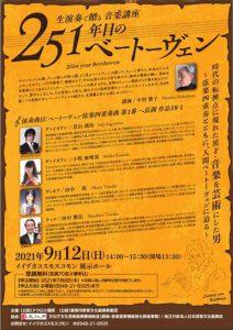 【中止】生演奏で贈る音楽講座「251年目のベートーヴェン」(2021年9月) @ イイヅカコスモスコモン | 飯塚市 | 福岡県 | 日本