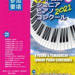 """<span class=""""title"""">第34回 九州・山口ジュニアピアノコンクール 本選(2021年8月)</span>"""