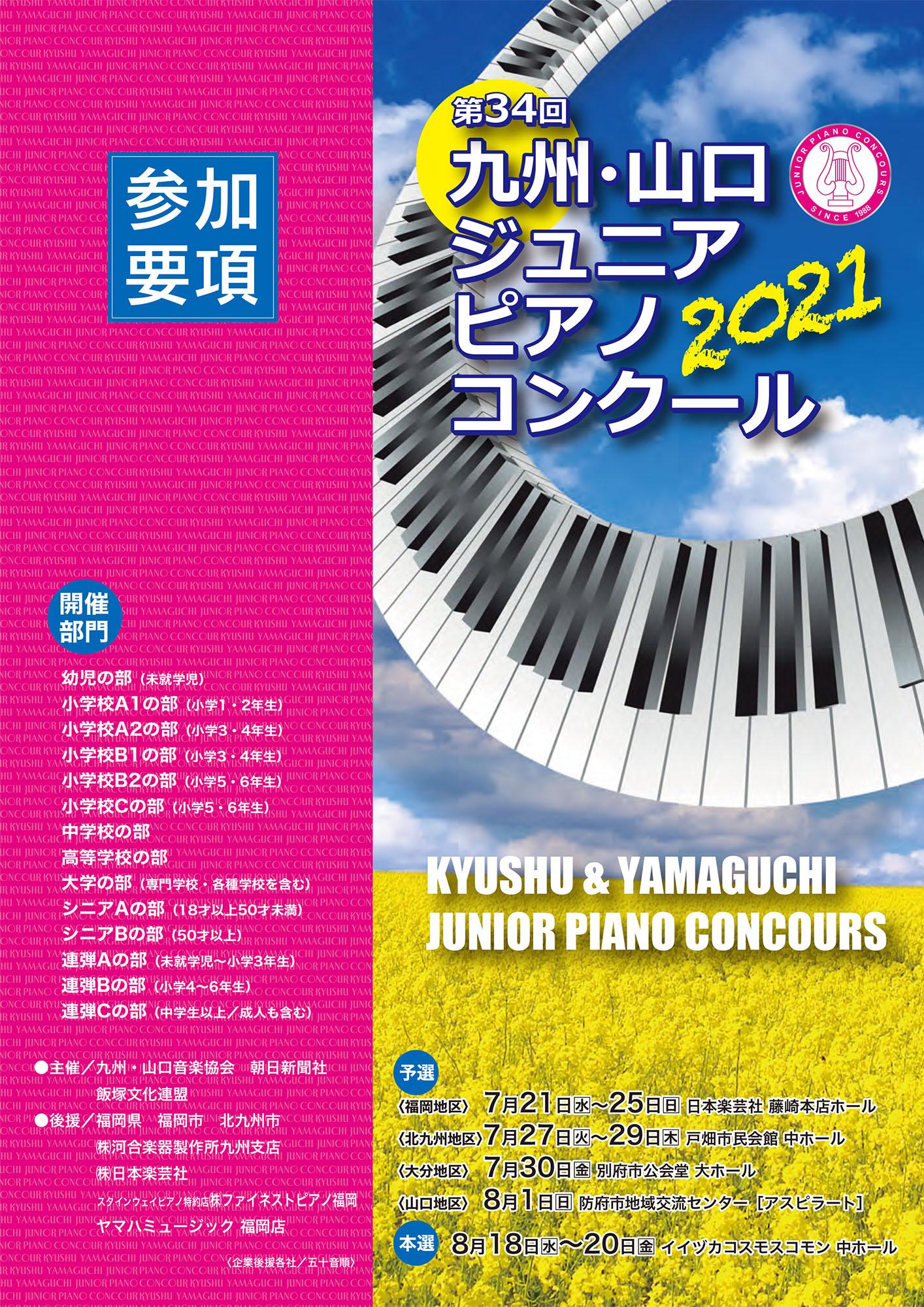 第34回 九州・山口ジュニアピアノコンクール