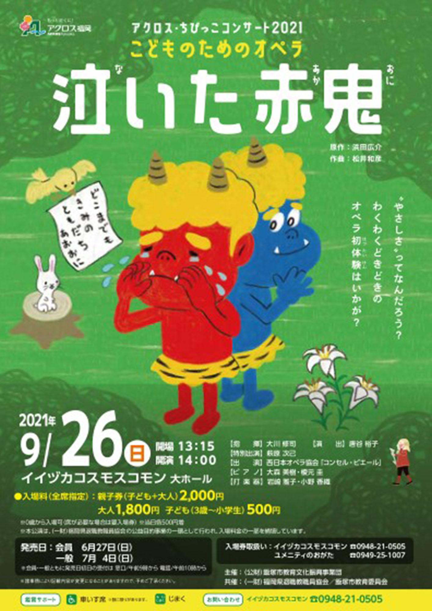 アクロスちびっこコンサート2021 泣いた赤鬼