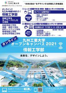 【オンライン】九州工業大学情報工学部 オープンキャンパス2021 @ オンライン