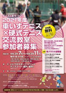 【テニスのまちづくり】2021年度 車いすテニス×硬式テニス 交流教室 @ いいづかスポーツリゾート テニスコート(屋内・屋外) | Iizuka | Fukuoka | 日本