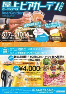 のがみプレジデントホテル 屋上ビアガーデン 2021 @ のがみプレジデントホテル | 飯塚市 | 福岡県 | 日本