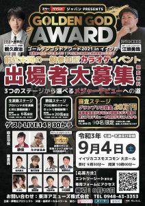 【中止】ゴールデンゴッドアワード2021 in イイヅカ @ イイヅカコスモスコモン | 飯塚市 | 福岡県 | 日本