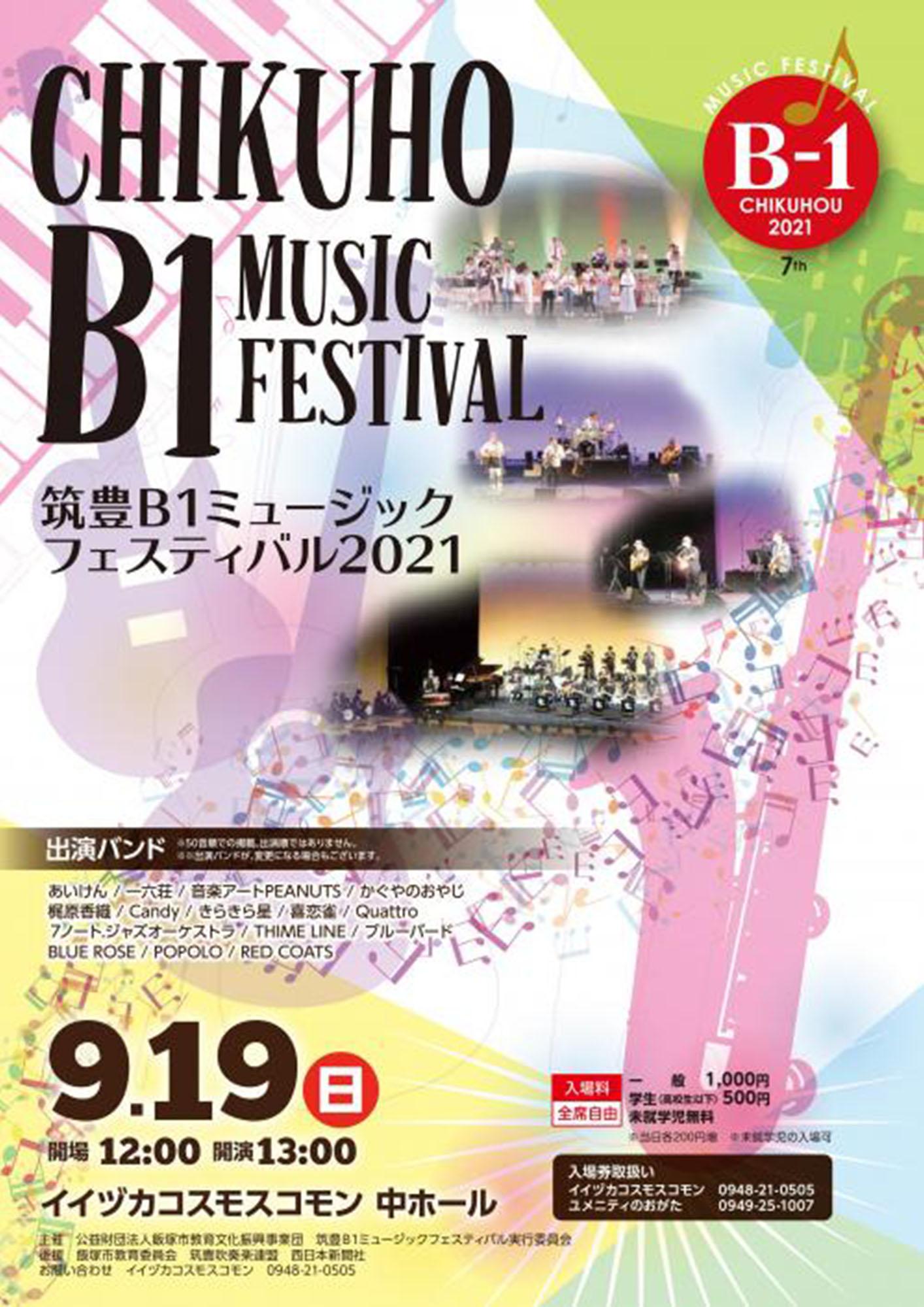 筑豊B1ミュージックフェスティバル 2021