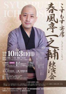 こすもす寄席 春風亭一之輔独演会(2021年10月) @ イイヅカコスモスコモン | 飯塚市 | 福岡県 | 日本