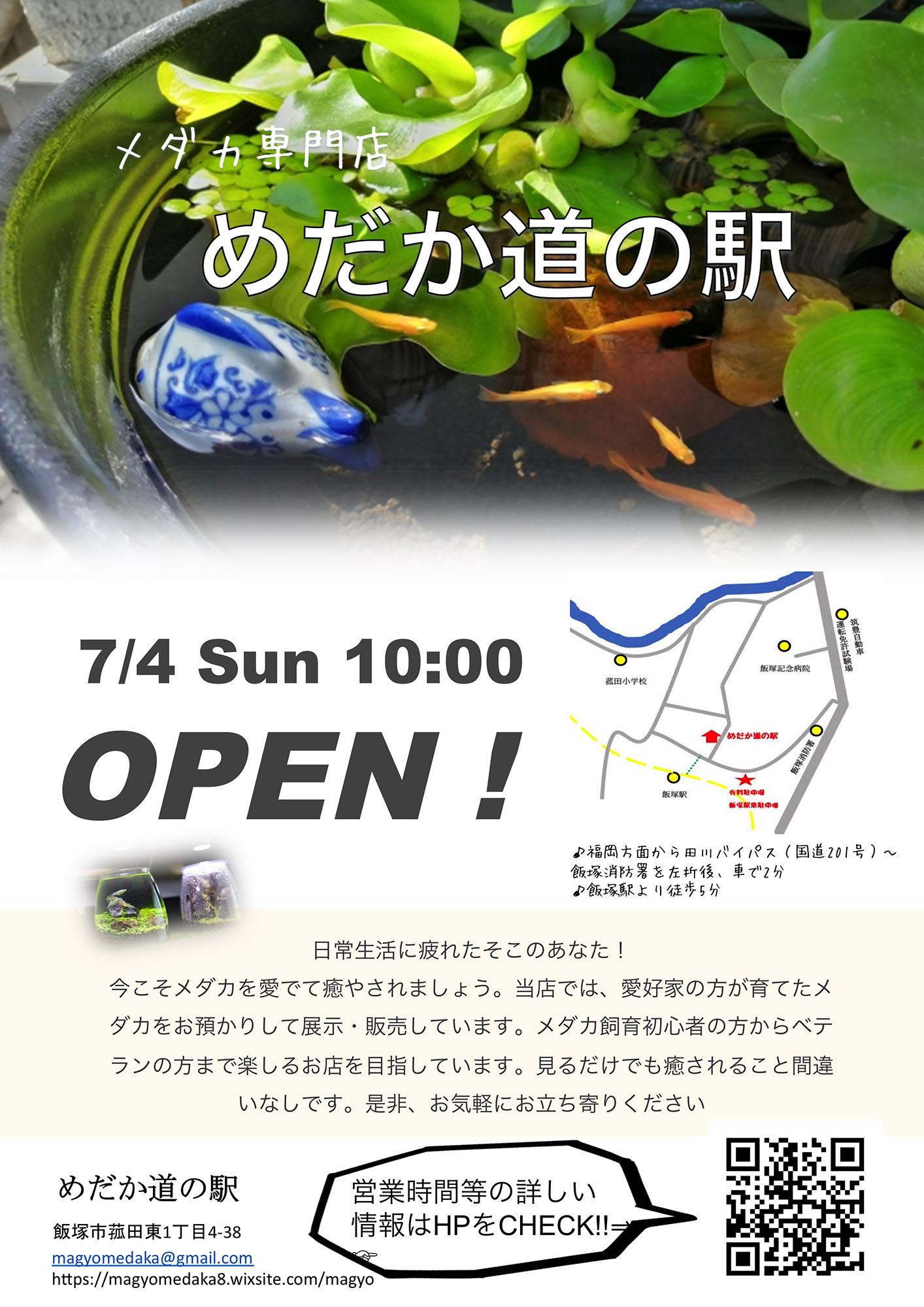 "<span class=""title"">【Magyo Medaka Farm】めだか道の駅オープンのお知らせ</span>"