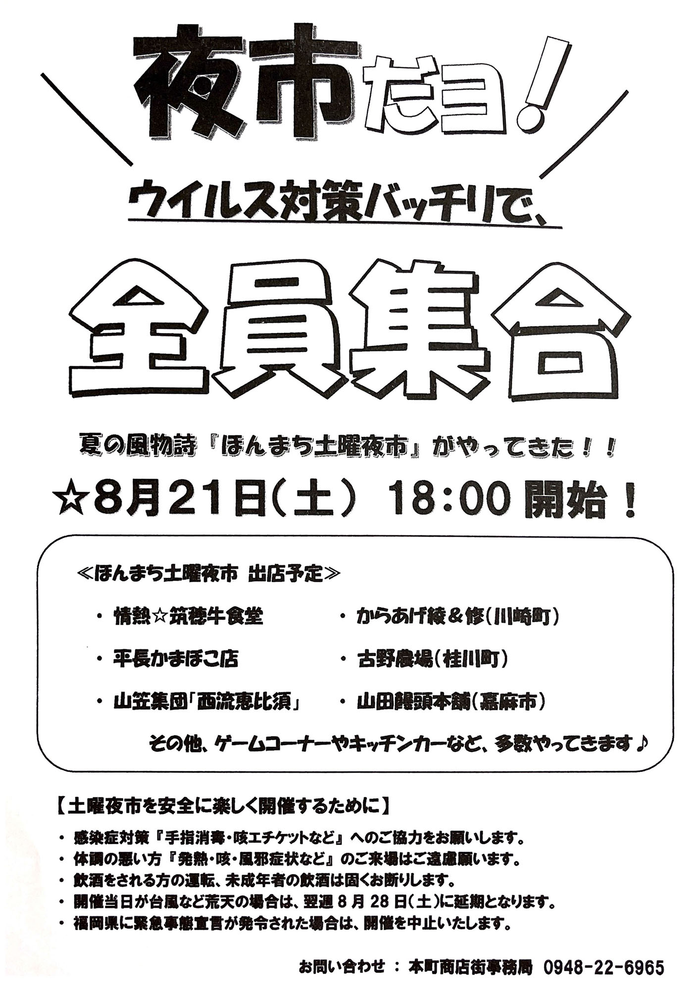 飯塚市本町商店街 土曜夜市 2021