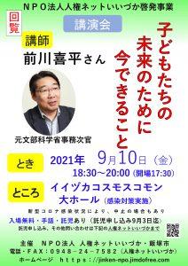 【中止】NPO法人人権ネットいいづか啓発講演会(2021年9月) @ イイヅカコスモスコモン | 飯塚市 | 福岡県 | 日本