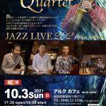 "<span class=""title"">【アルクカフェ】藤陵雅裕Quartet JAZZ LIVE 2021 from TOKYO</span>"