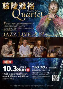 【アルクカフェ】藤陵雅裕Quartet JAZZ LIVE 2021 from TOKYO @ アルクカフェ | 飯塚市 | 福岡県 | 日本