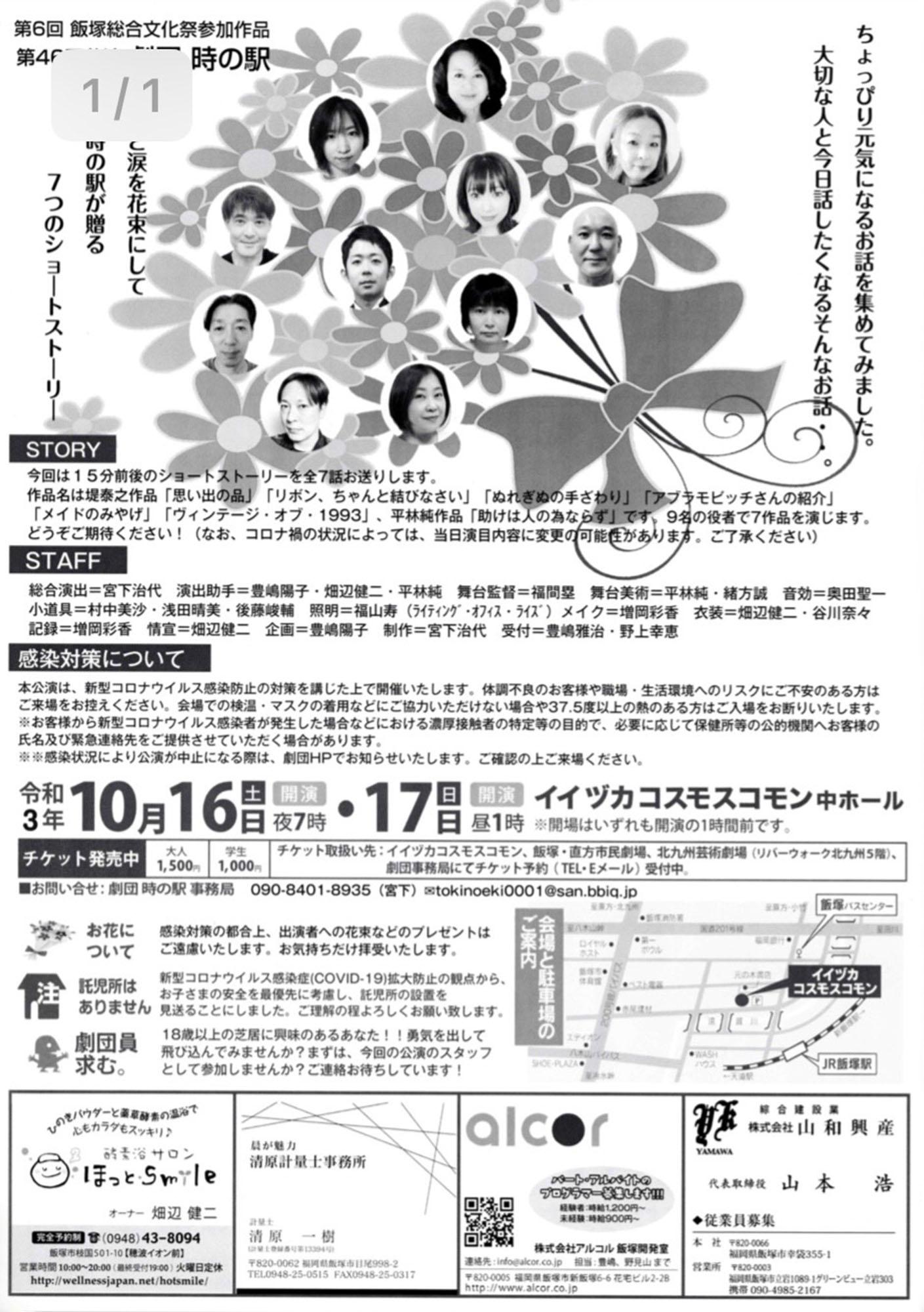 劇団時の駅 第46会公演 ショート・ショート