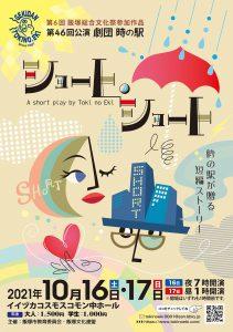 劇団時の駅 第46回公演「ショート・ショート」(2021年10月) @ イイヅカコスモスコモン | 飯塚市 | 福岡県 | 日本
