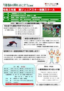 サンビレッジ茜 令和3年度 第2期 ジュニアスキースクール(全6回) @ サンビレッジ茜 | 飯塚市 | 福岡県 | 日本
