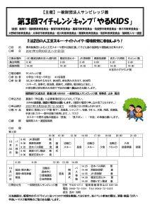 第3回 マイチャレンジキャンプ【やるKIDS】(2021年10月) @ サンビレッジ茜 | 飯塚市 | 福岡県 | 日本