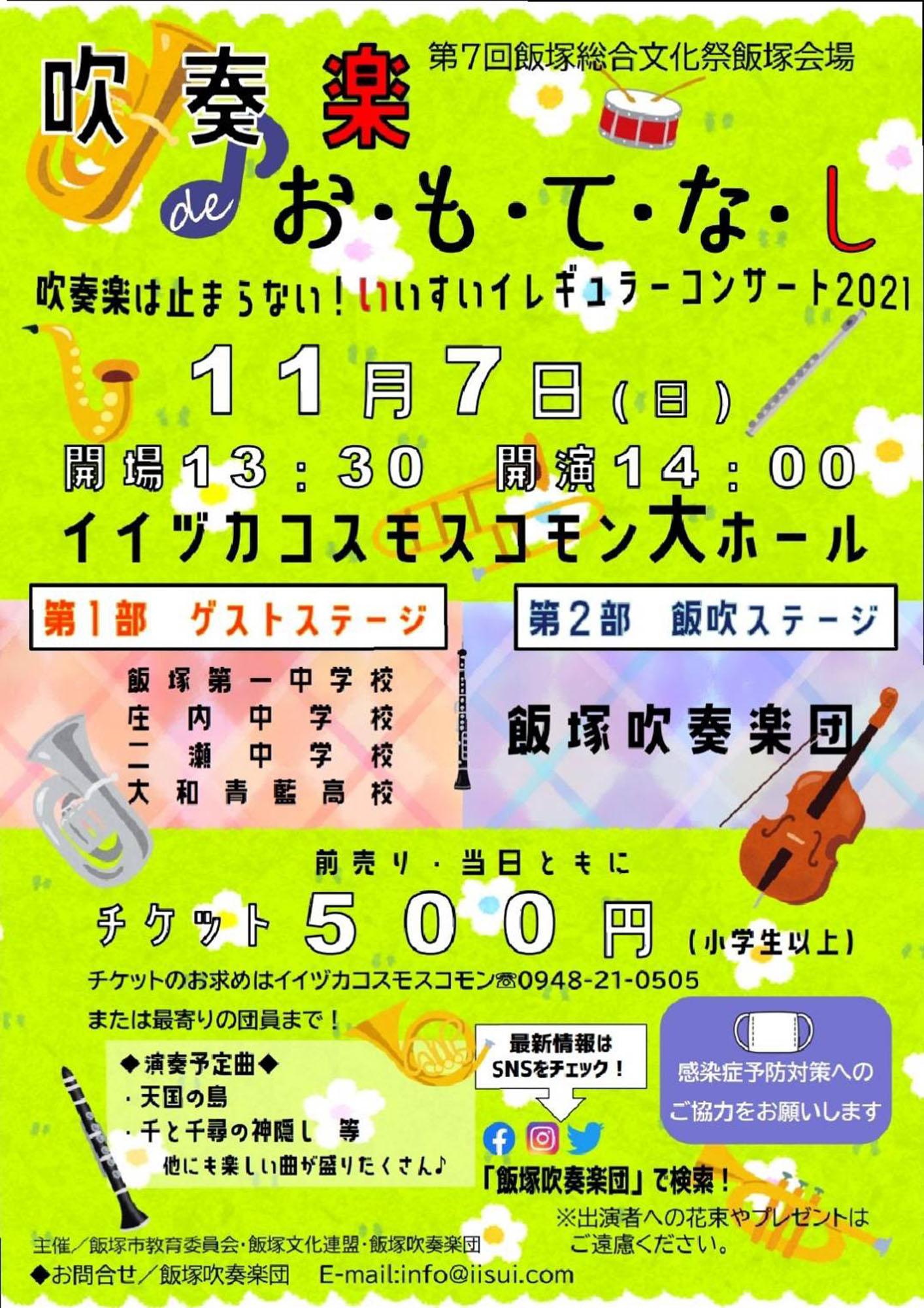 20211107_iisui_irregular _concert