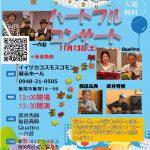 "<span class=""title"">出て!観て!感動!コモン・ステージ 一六荘ファミリーハートフルコンサート(2021年11月)</span>"