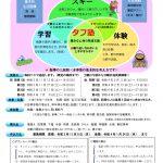 "<span class=""title"">令和3年度 サンビレッジ茜 タフな子ど育成塾(2021〜2022)</span>"