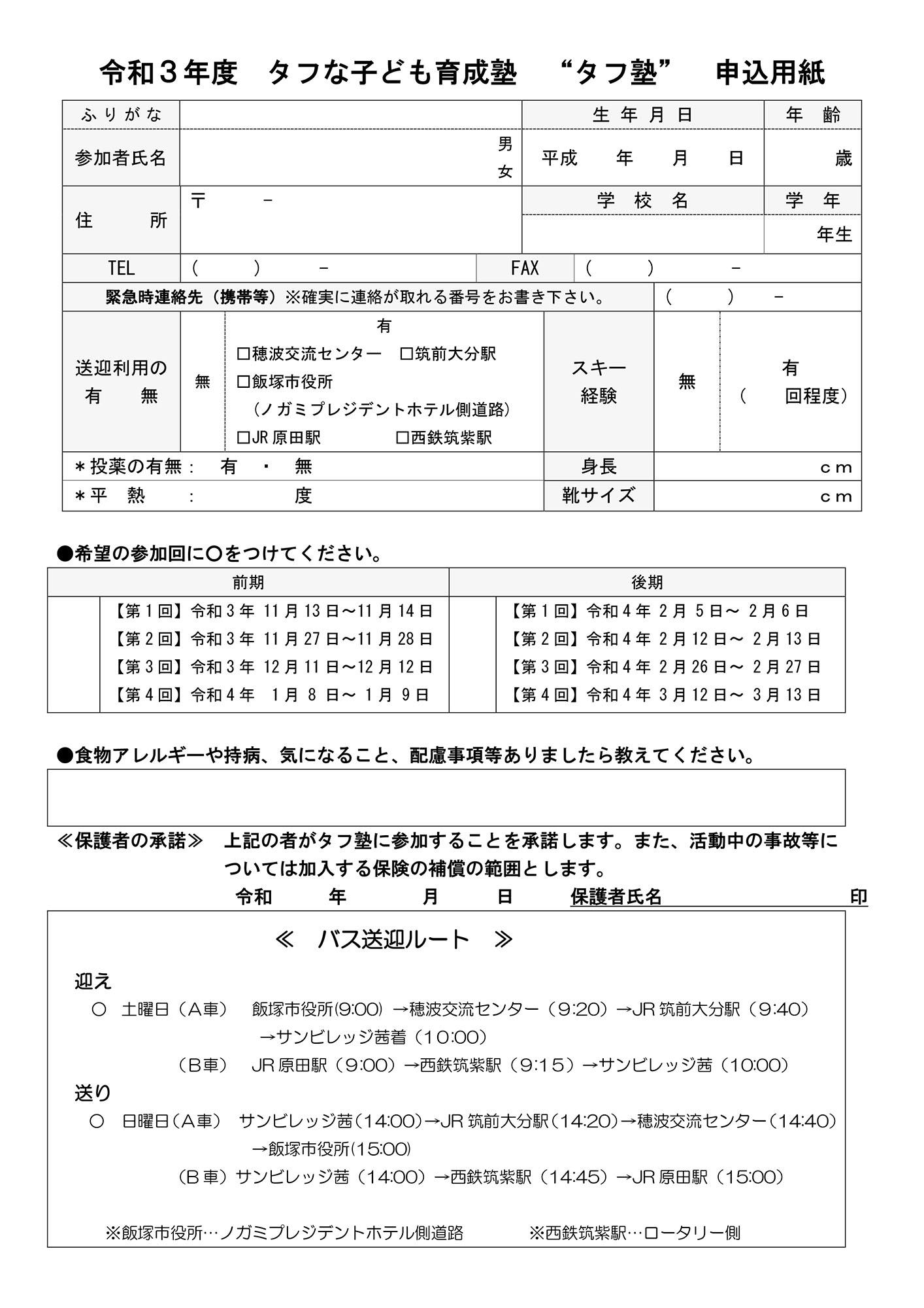 サンビレッジ茜 タフ塾 2021