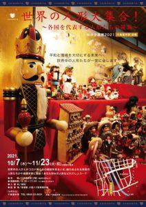 【千鳥屋本家】秋の企画展2021「世界の人形大集合!」 @ 千鳥屋本家 | 飯塚市 | 福岡県 | 日本