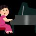 ピアノ_女性